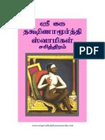 swami dhakshanamoorthy history