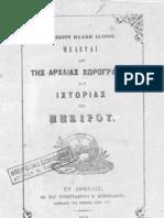 Η Αρχαία Χωρογραφίια και Ιστορία της Ηπείρου