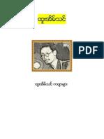 ထူးအိမ္သင္.pdf