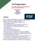 126232848-ျမန္မာအင္းစက္-၁.pdf