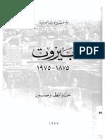 بيروت 1875-1975 - خرائط وصور