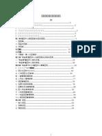某企业物流中心管理手册