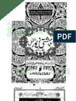 BehishtiZewar