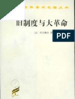 旧制度与大革命.商务印书馆