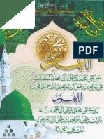 Breeze of Rose of Prophet Muhammad