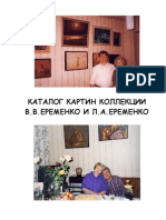 Eremenko Paintings Collection With Foto on Front Page