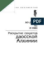 Раскрытие секретов даосской алхимии - [2010, RUS]
