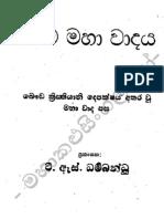 Pancha Maha Wadaya - MKS