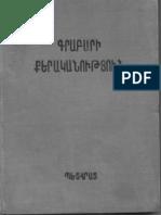 Ancient Armenian Grammar
