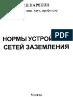 Normy Ustroistva Setei Zazemleniya 2002 Karyakin R N