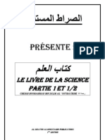 Le livre de la codification scientifique (  Kitab Al-`Ilm ) par Al 'Outheymine.