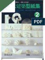 Masahiro Chatani - Origamic Architecture Vol.2