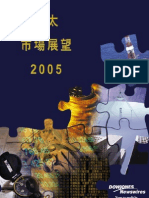 Market Outlook 2005-Chinese