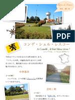 Rêves de France/号外・第1号