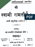 Hindi Book-SwamiRamaTirthaGranthavali-Hindi-04.pdf