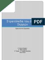 Στρατόπεδα του Δήμου Σερρών -Ερευνητική Εργασία