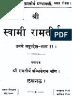 Hindi Book-SwamiRamaTirthaGranthavali-Hindi-11.pdf