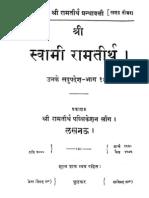 Hindi Book-SwamiRamaTirthaGranthavali-Hindi-14.pdf