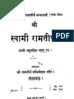 Hindi Book-SwamiRamaTirthaGranthavali-Hindi-15.pdf