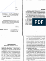 Дома гороскопа.pdf