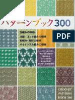 Crochet Patterns Book+300