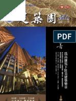 高雄縣建築工會雜誌_NO.57