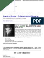 Φερνάντο Πεσσόα – Το Καπνοπωλείο (Tabacaria) _ Η φωλιά του