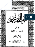 Tafheem-ul-Quran - 1 of 6