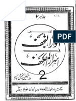 Tafseer Anwar-e-Najaf - 2 of 15