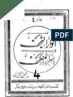Tafseer Anwar-e-Najaf - 4 of 15