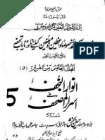 Tafseer Anwar-e-Najaf - 5 of 15