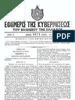 ΦΕΚ 5/     1-3-1871