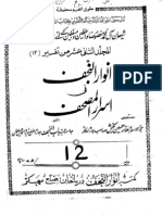 Tafseer Anwar-e-Najaf - 12 of 15