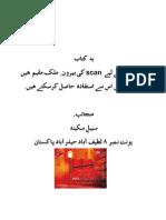 Tafseer-e-Namoona - 3 of 15