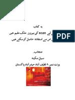 Tafseer-e-Namoona - 5 of 15