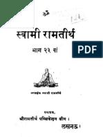 Hindi Book-SwamiRamaTirthaGranthavali-Hindi-23.pdf