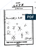 Tamazigh Languge and Identity