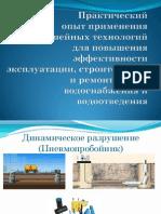 Презентация МУП Водоканал.pdf