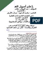(2) Ushul Fiqih Abdul Wahab Khalaf