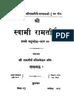 Hindi Book-SwamiRamaTirthaGranthavali-Hindi-28.pdf