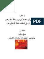 Tafseer-e-Namoona - 14 of 15
