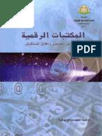 المكتبة الرقمية تحديات الحاضر وأفاق المستقبل