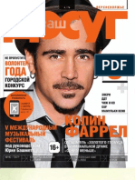 Журнал Ваш досуг (Апрель, 2013)