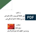 Tafseer Zafar - 5 of 5