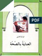 El-Arabijetu bejne jedejk 2