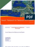γεωπολιτικη και αγωγοι.pdf