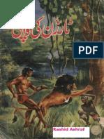 Tarzan Ki Wapsi-Part-02-Edgar Rice Burroughs-Maqbool Jahangir-Feroz Sons-1975