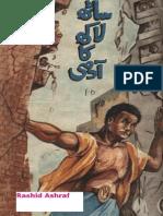 Saath lakh Ka Admi-Khalid Javed Jan-Feroz Sons-1977