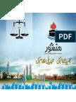 Manifesto Jamaat-e-Islami Pakistan