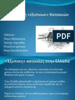 ΚΕΦΑΛΑΙΟ 5_ΑΠΡΙΛΙΟΥ